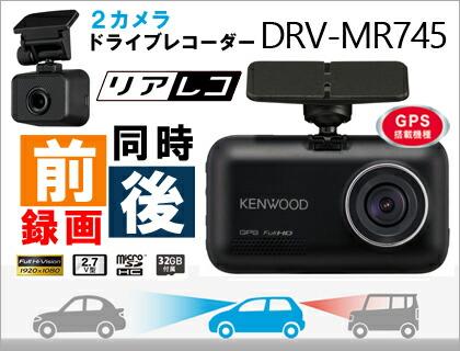 ドライブレコーダー DRV-MR745