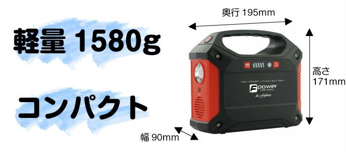 【楽天市場】 富士倉 ポータブル電源 BA−155 モバイル ...