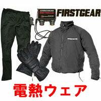 【ファーストギア】 電熱ウェア