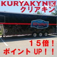 KURYAKYN【クリアキン】ポイント15倍!!