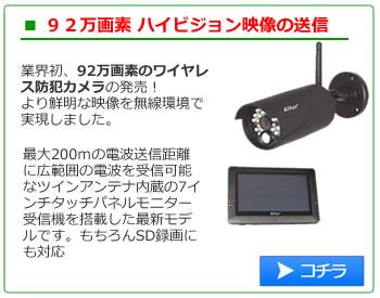 AT-8801 ハイビジョン ワイヤレスカメラ
