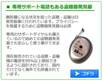 簡易式盗聴器発見器