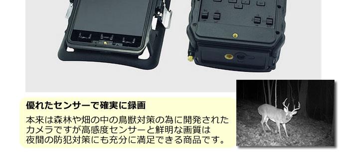 防犯カメラ 電池式