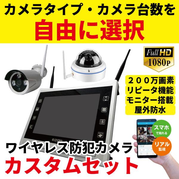 屋外用 ワイヤレス防犯カメラセット