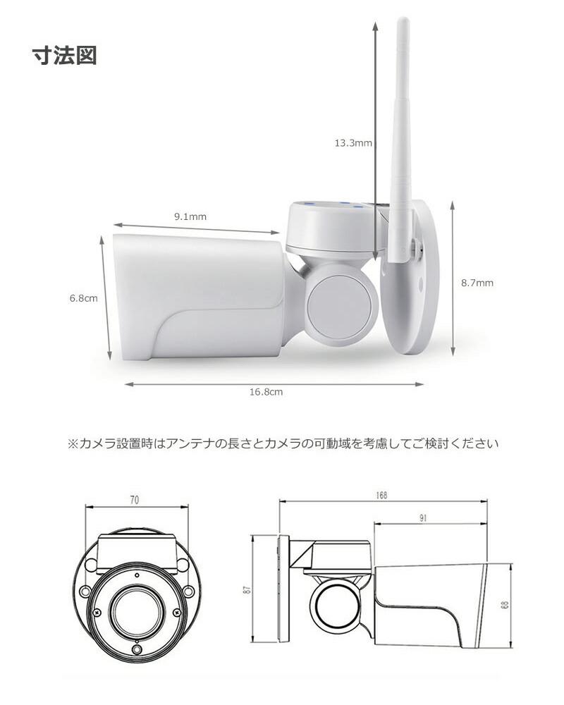 家庭用 ワイヤレスカメラセット