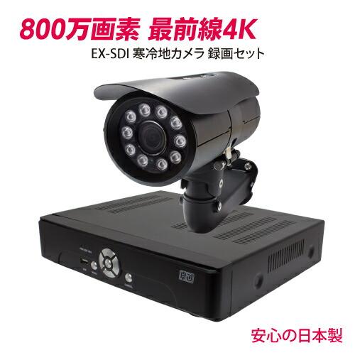 防犯カメラ セット