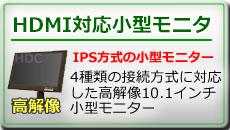 限定価格IPS小型モニター