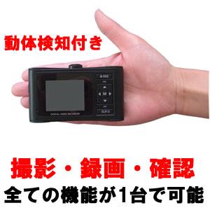 メディア記録型防犯レコーダー