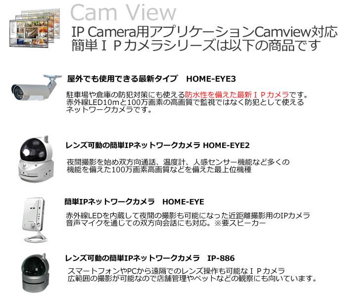 簡単設定ネットワークカメラ
