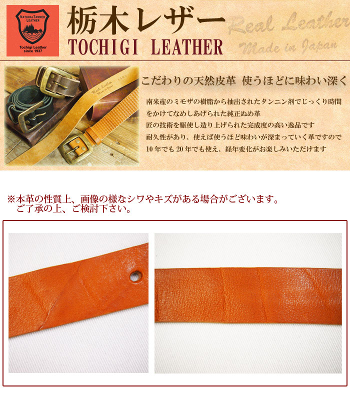 tochigileather-tyuui.jpg