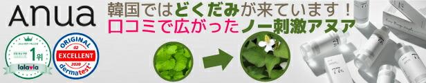 Healco ANUA アヌア ドクダミ化粧水