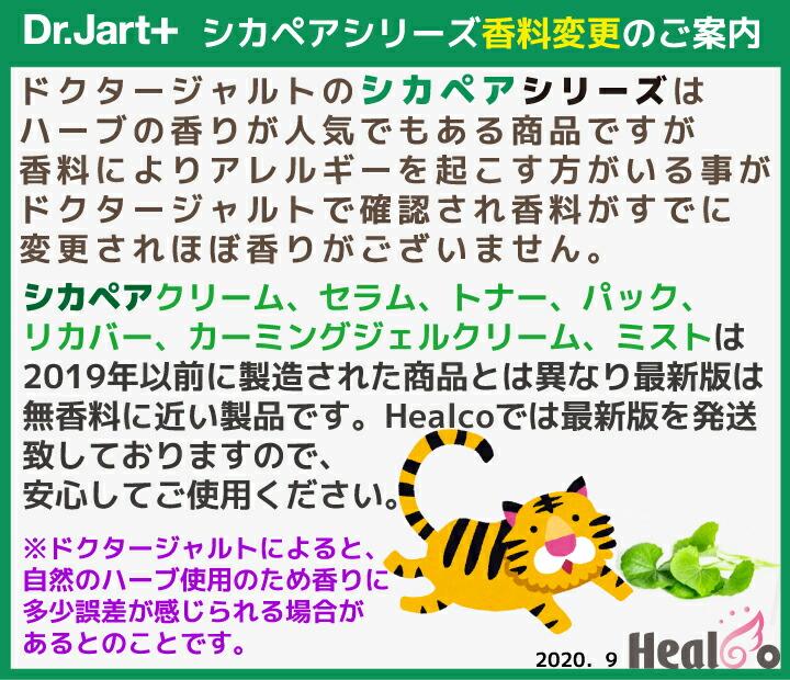 Healcoドクタージャルト