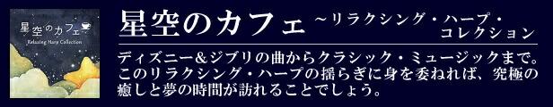 星空のカフェ〜リラクシング・ハープ・コレクション