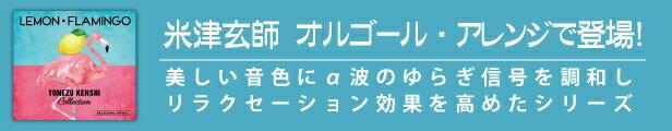 α波オルゴール Lemon・Flamingo〜米津玄師コレクション