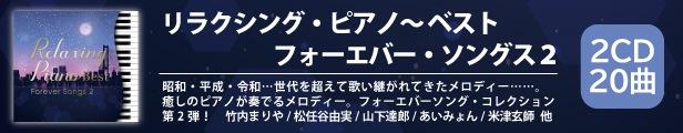 リラクシング・ピアノ〜ベスト フォーエバー・ソングス2