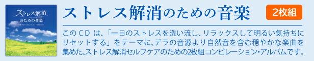 ストレス解消のための音楽〜セルフ・リカバリー・ミュージック・コレクション
