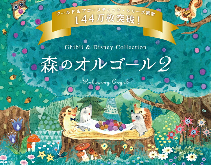 森のオルゴール2 ジブリ&ディズニー・コレクション オルゴール