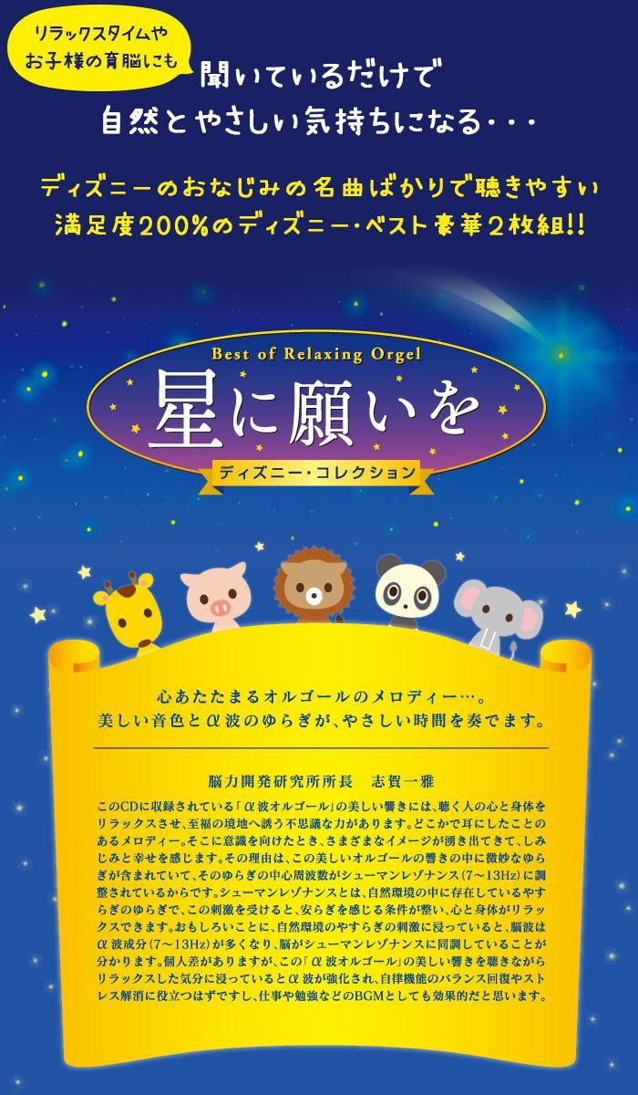 楽天市場】【送料無料】【試聴ok】星に願いを ディズニー