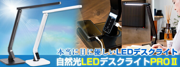 自然光LEDデスクライトPROⅡ