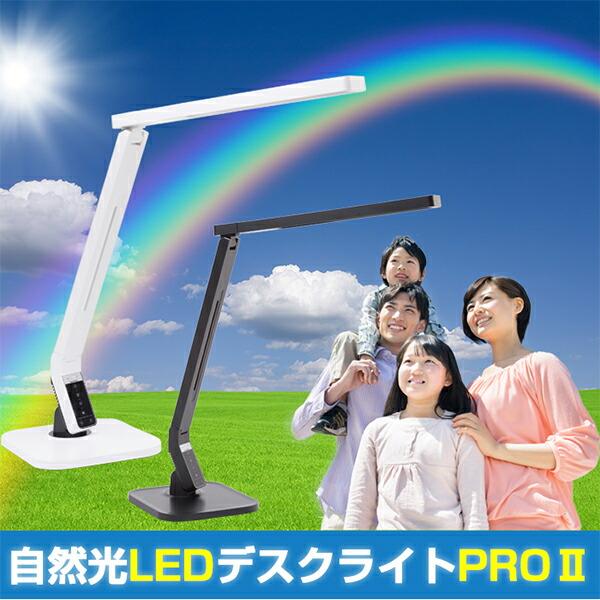 自然光LEDデスクライトPRO2