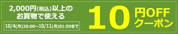 10円OFFクーポン