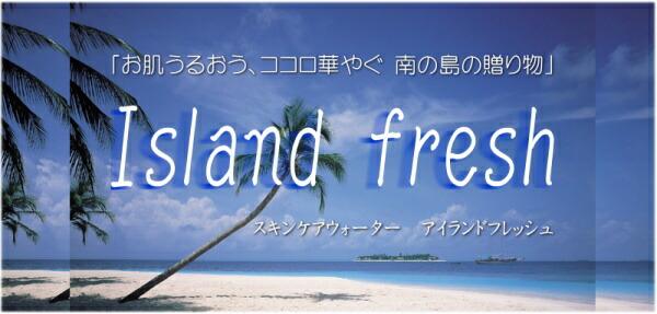 スキンケアウォーター「Island fresh(アイランドフレッシュ)」