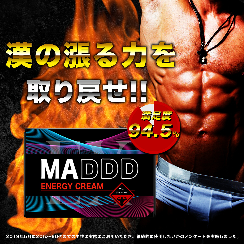 MADDD EX