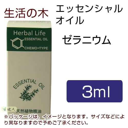 生活の木 ゼラニウム 3ml