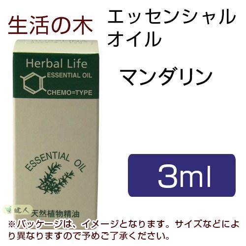 生活の木 マンダリン 3ml