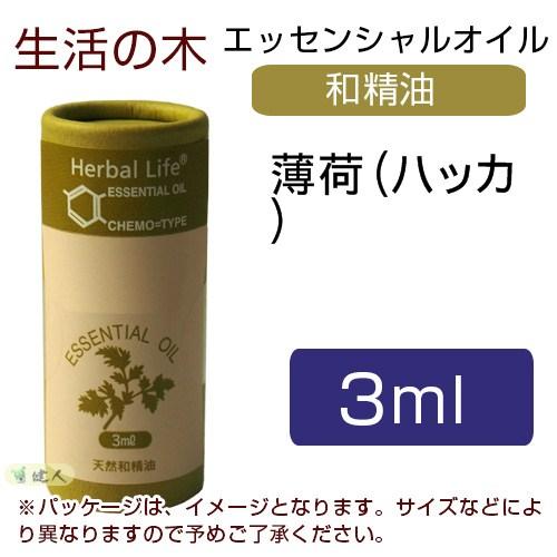生活の木 薄荷(ハッカ) 3ml
