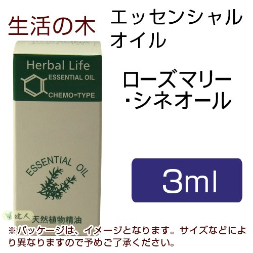 生活の木 ローズマリー・シネオール 3ml