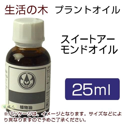 生活の木 プラントオイル スイートアーモンドオイル 25ml