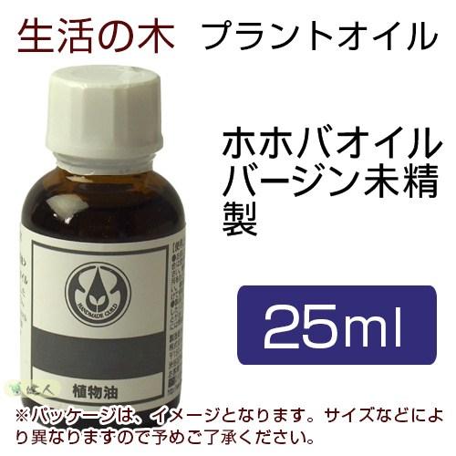 生活の木 プラントオイル ホホバオイル バージン (ゴールデン) 未精製 25ml