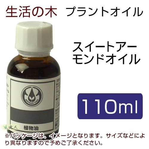 生活の木 プラントオイル スイートアーモンドオイル 110ml