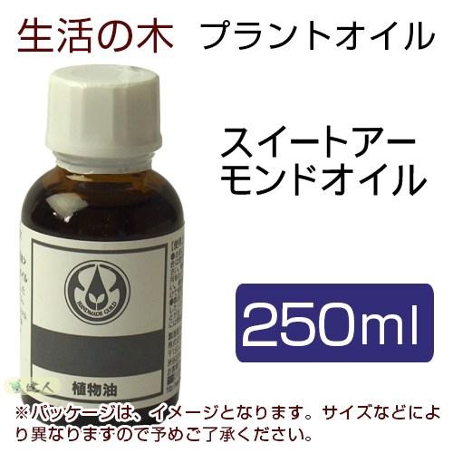 生活の木 プラントオイル スイートアーモンドオイル 250ml
