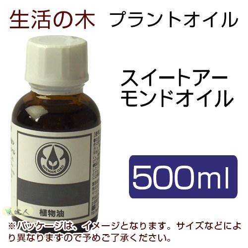 生活の木 プラントオイル スイートアーモンドオイル 500ml