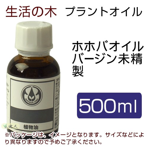 生活の木 プラントオイル ホホバオイル バージン (ゴールデン) 未精製 500ml