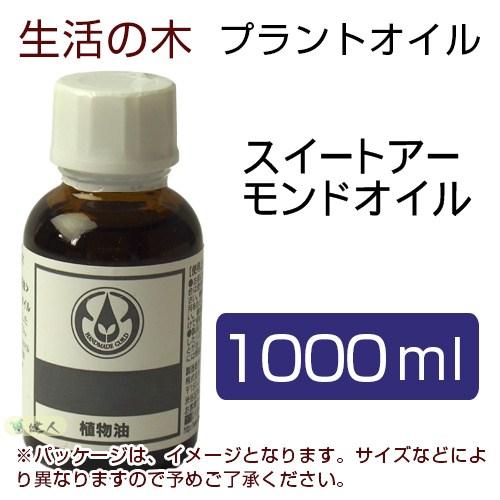 生活の木 プラントオイル スイートアーモンドオイル 1000ml