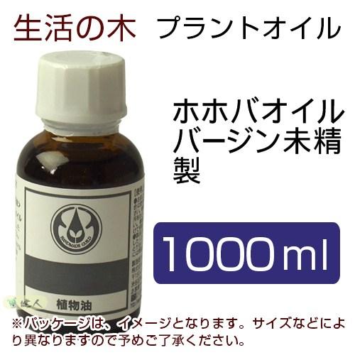 生活の木 プラントオイル ホホバオイル バージン (ゴールデン) 未精製 1000ml