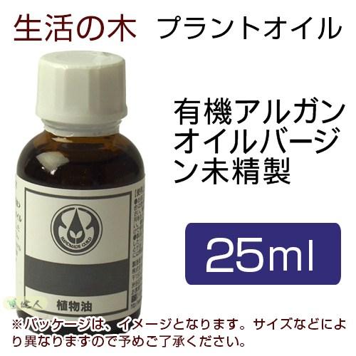 生活の木 プラントオイル 有機アルガンオイル バージン未精製 25ml