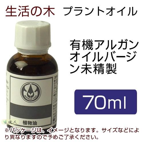 生活の木 プラントオイル 有機アルガンオイル バージン未精製 70ml