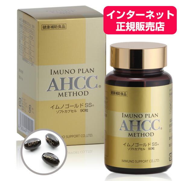 AHCC イムノゴールドSS 495mg×90粒