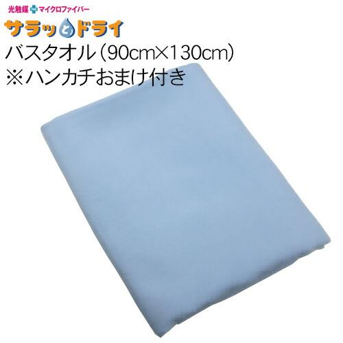 アスカ サラッとドライ バスタオル 90cm×130cm ブルー (ハンカチ付)