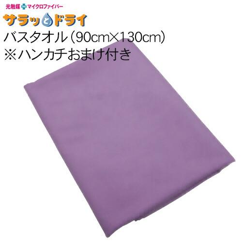 アスカ サラッとドライ バスタオル 90cm×130cm パープル (ハンカチ付)