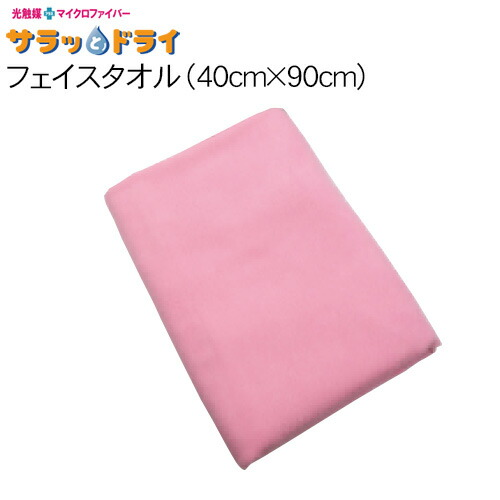アスカ サラッとドライ フェイスタオル 40cm×90cm ピンク