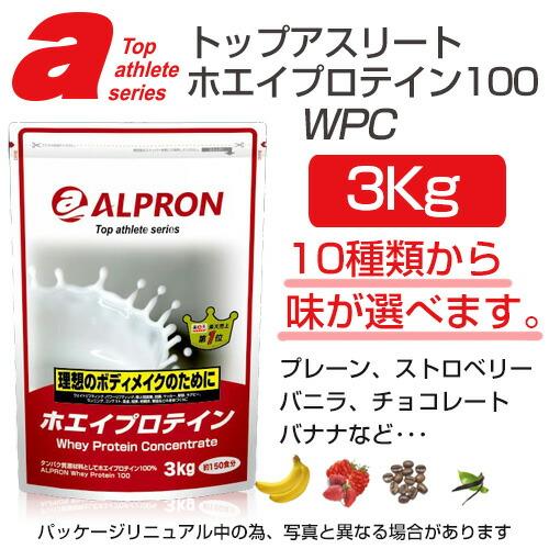 アルプロン ホエイプロテイン100 WPC 3kg