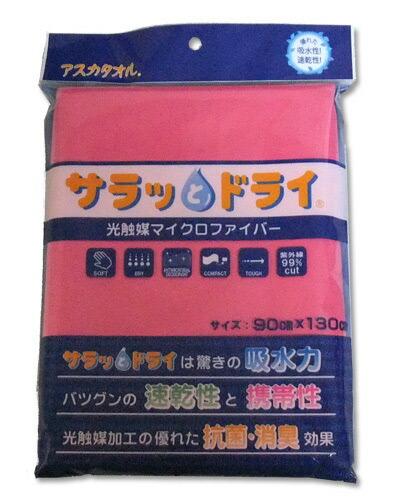 アスカ サラッとドライ バスタオル 90cm×130cm ローズ (ハンカチ付)