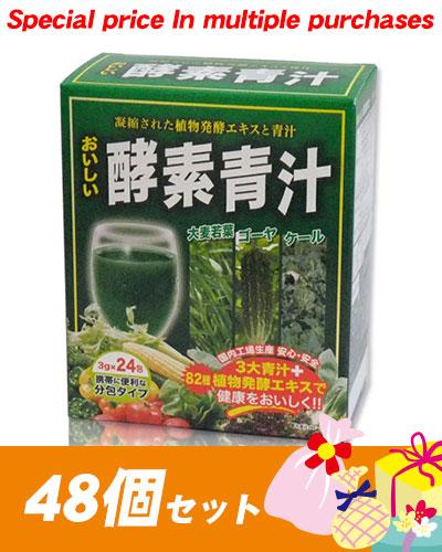おいしい酵素青汁 3g×24包×48個セット