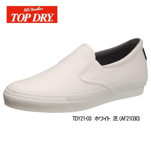 トップドライ TDY21-03 ホワイト 2E (品番:AF21030)
