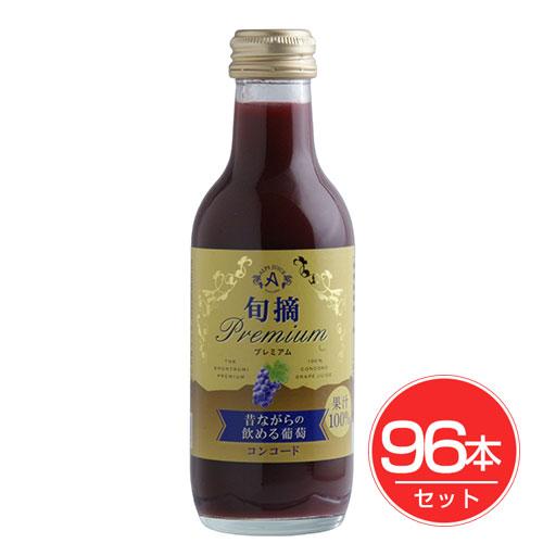 旬摘プレミアム 昔ながらの飲める葡萄 コンコード 200ml×96本セット
